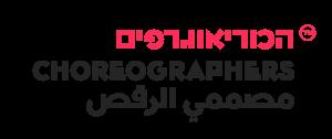לוגו עמותת הכוראוגרפים - חדש
